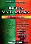 Висша математика в примери и задачи