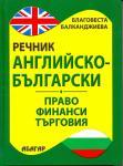 Английско-български речник по право, финанси, търговия