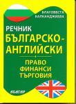 Българо-английски речник по право, финанси, търговия